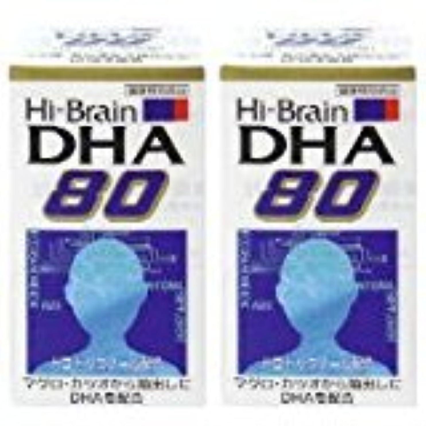 通知する品揃えなぜハイブレーンDHA80 2個