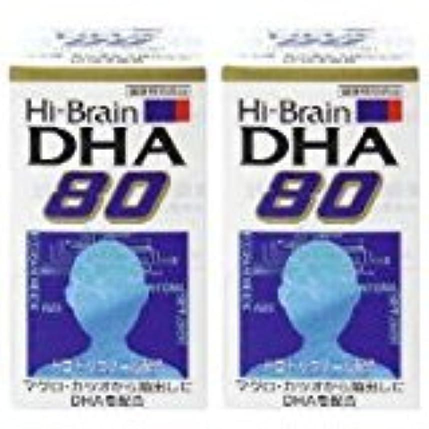 夕暮れ農学歯痛ハイブレーンDHA80 2個