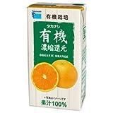 タカナシ乳業  有機オレンジ  125ml紙パック×24(12×2)本入