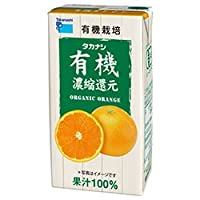 タカナシ乳業  有機オレンジ  125ml紙パック×24(12×2)本入×(2ケース)