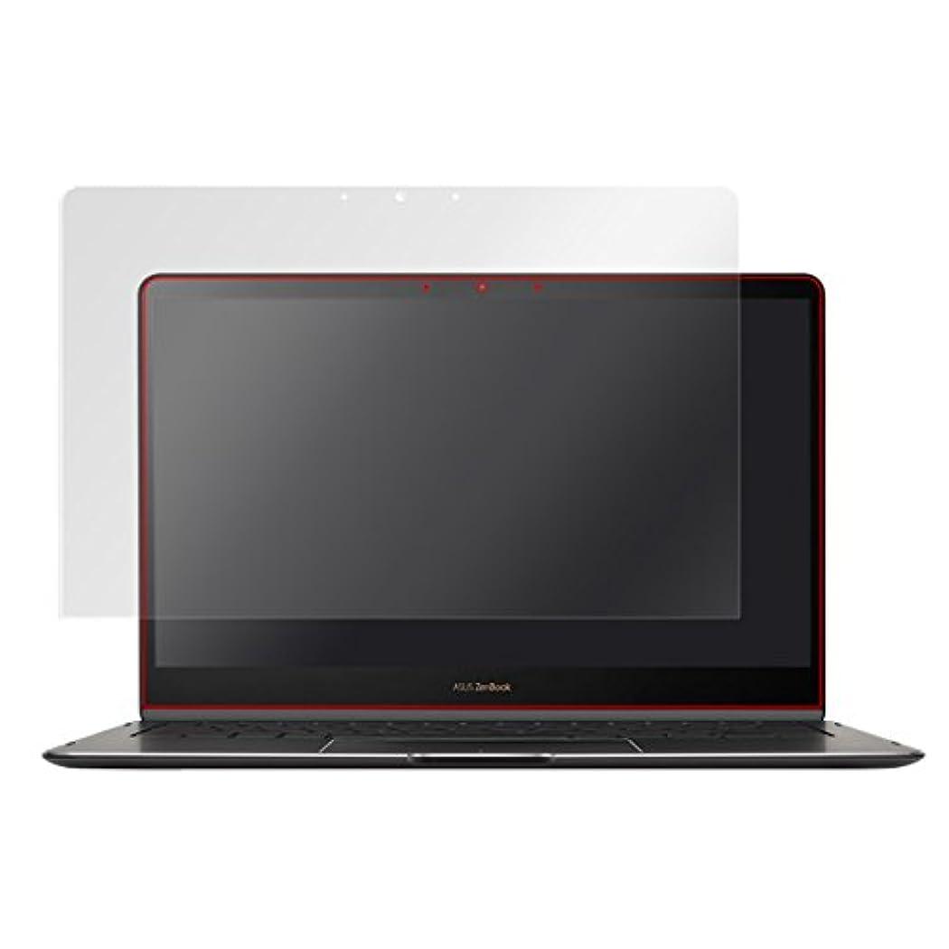 中級摘む従事する指紋が目立たない 光沢液晶保護フィルム ASUS ZenBook Flip S UX370UA 用 OverLay Brilliant OBUX370UA/2
