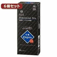 麻布紅茶 有機ダージリン紅茶6個セット AZB0120X6 麻布紅茶