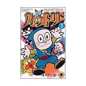 忍者ハットリくん 1 (てんとう虫コミックス)