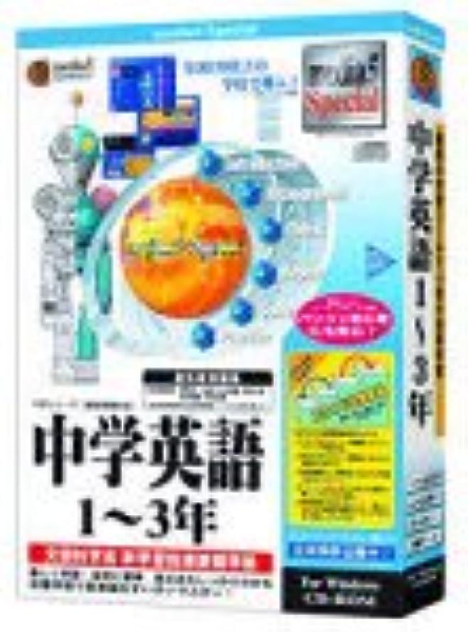 旅行代理店リアル男らしさmedia5 Special 中学シリーズ(高校受験対応) 中学英語 1~3年