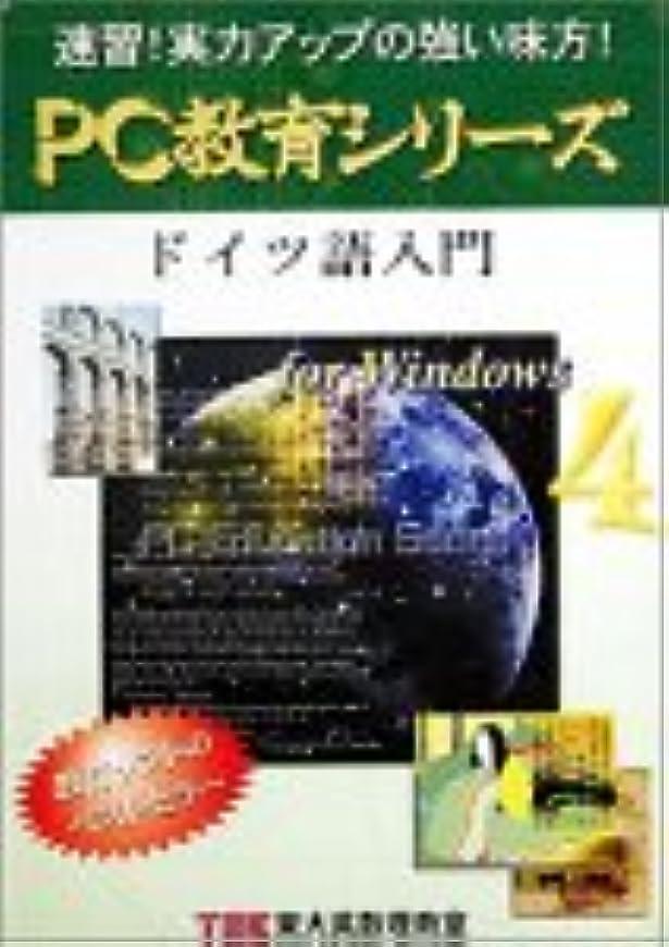 慎重に肺炎宝PC教育シリーズ ドイツ語入門 for Windows 4
