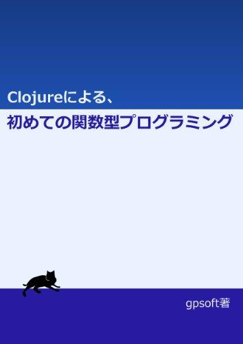 Clojureによる、初めての関数型プログラミングの詳細を見る