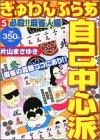 ぎゅわんぶらあ自己中心派 5(必殺!!麻雀人編) (プラチナコミックス)