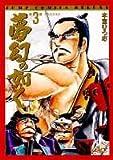 夢幻の如く (第3巻) (ジャンプ・コミックスデラックス)