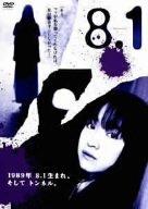黒川智花主演 山田悠介原案「8・1」 [DVD]