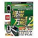携帯万能 12 cdmaOne用USBモデムケーブル版