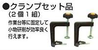 マキタ MAKITA アクセサリー A-19772 クランプセット品 9911用