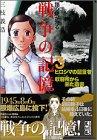 語り継がれる戦争の記憶(3) (講談社漫画文庫)