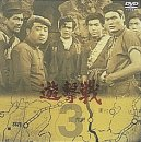 遊撃戦 第3巻 [DVD]