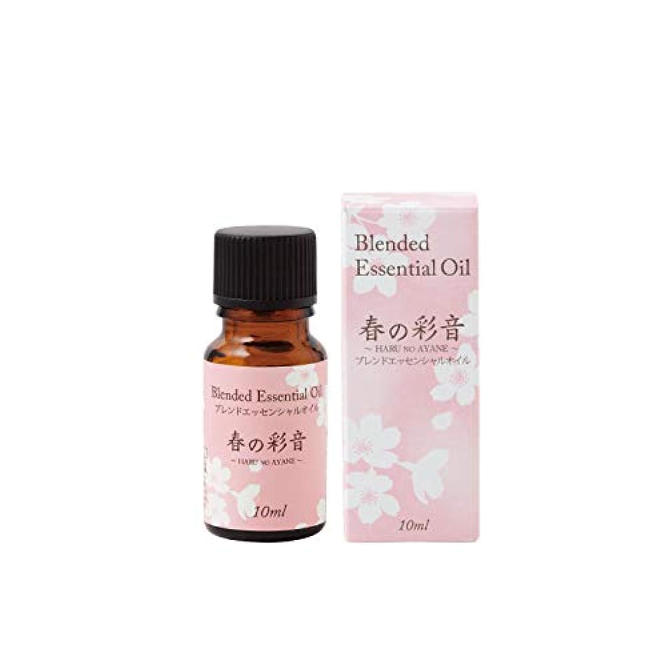 スプリット乳製品豚生活の木 ブレンドエッセンシャルオイル 春の彩音(10ml)