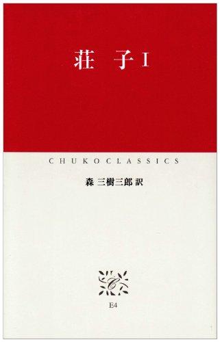 [画像:荘子〈1〉 (中公クラシックス)]