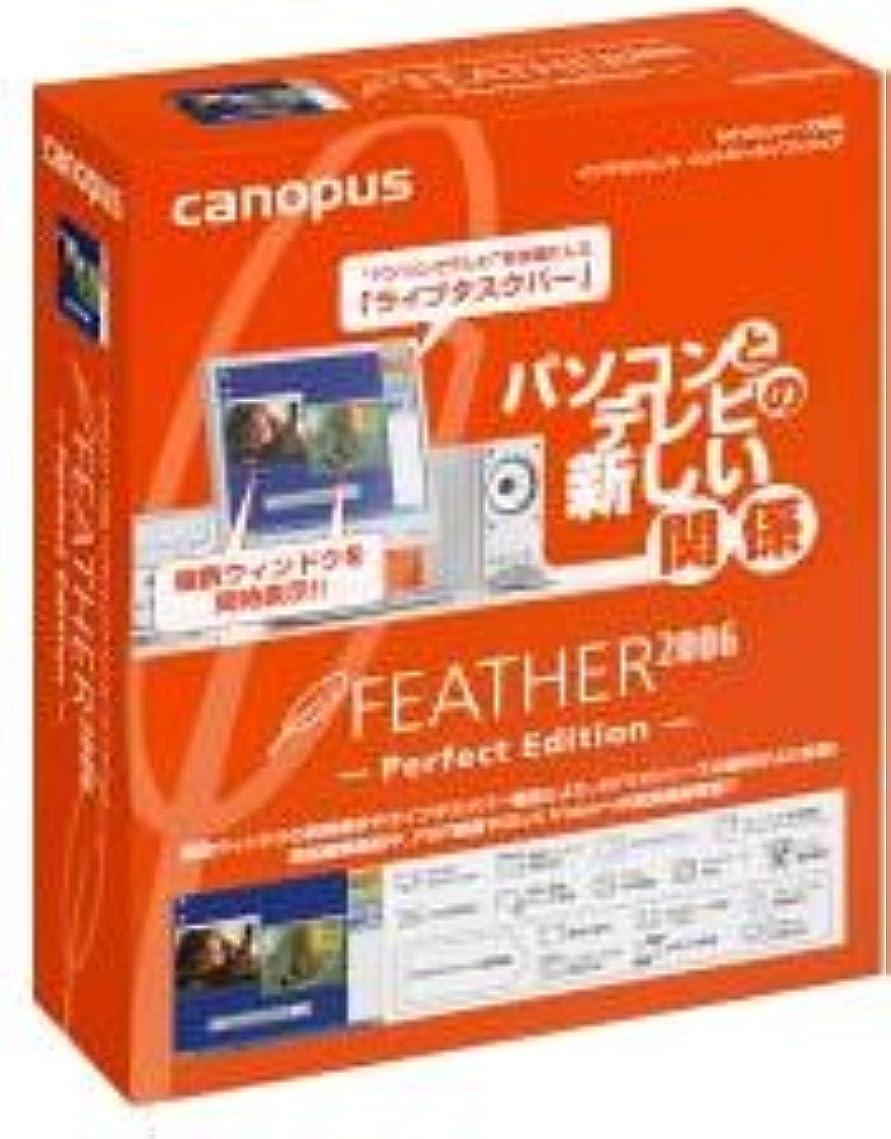 ボイコットオッズ受粉するFEATHER 2006 Perfect Edition
