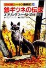 銀ギツネの伝記;スプリングフィールドのキツネ (コミック版・シートン動物記)