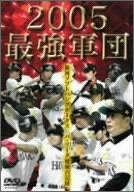 2005最強軍団~福岡ソフトバンクホークス パ・リーグ激闘の記録~ [DVD]