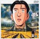 マスターキートン File11 [DVD]