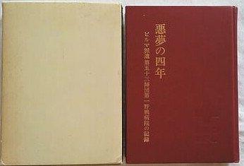 悪夢の四年―ビルマ派遣第五十三師団第一野戦病院の記録 (1975年)