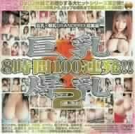 巨乳×爆乳8時間100連発!!2 [DVD]