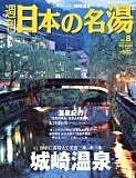週刊 日本の名湯 8 城崎温泉 昭文社