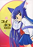 コイネコ 2 (サンデーGXコミックス)