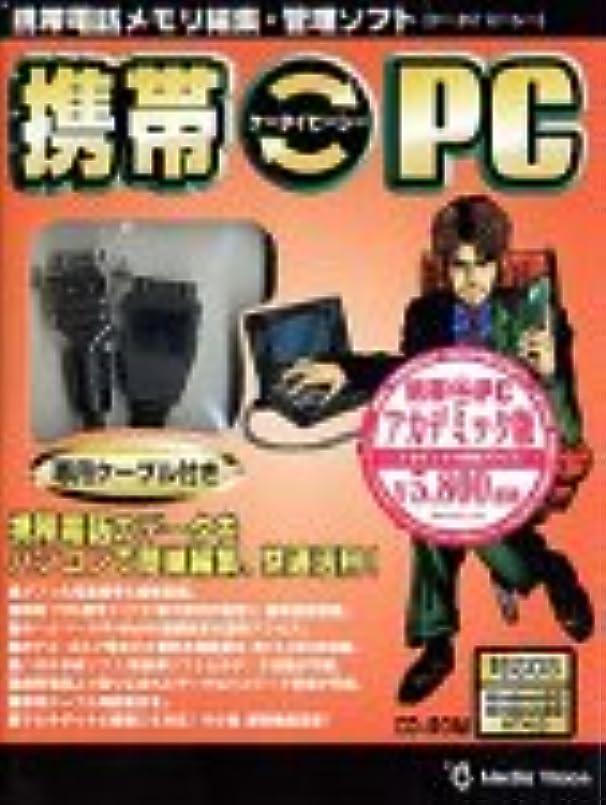 統治する火星ヒューム携帯<>PC ケイタイピーシー アカデミックプライス