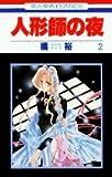 人形師の夜 第2巻 (花とゆめCOMICS)