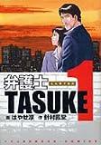 弁護士tasuke 1 (芳文社コミックス)