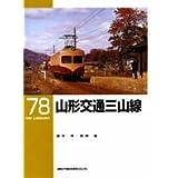 山形交通三山線 (RM LIBRARY(78))