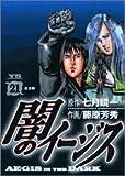 闇のイージス 21 (ヤングサンデーコミックス)