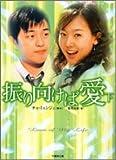 振り向けば愛 (下) (竹書房文庫―Han‐ryu entertainment books)