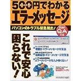 500円でわかるエラーメッセージ―パソコンのトラブル緊急脱出! (Gakken computer mook)
