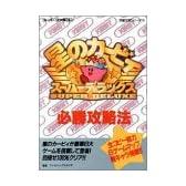 星のカービィ スーパーデラックス必勝攻略法 (スーパーファミコン完璧攻略シリーズ)