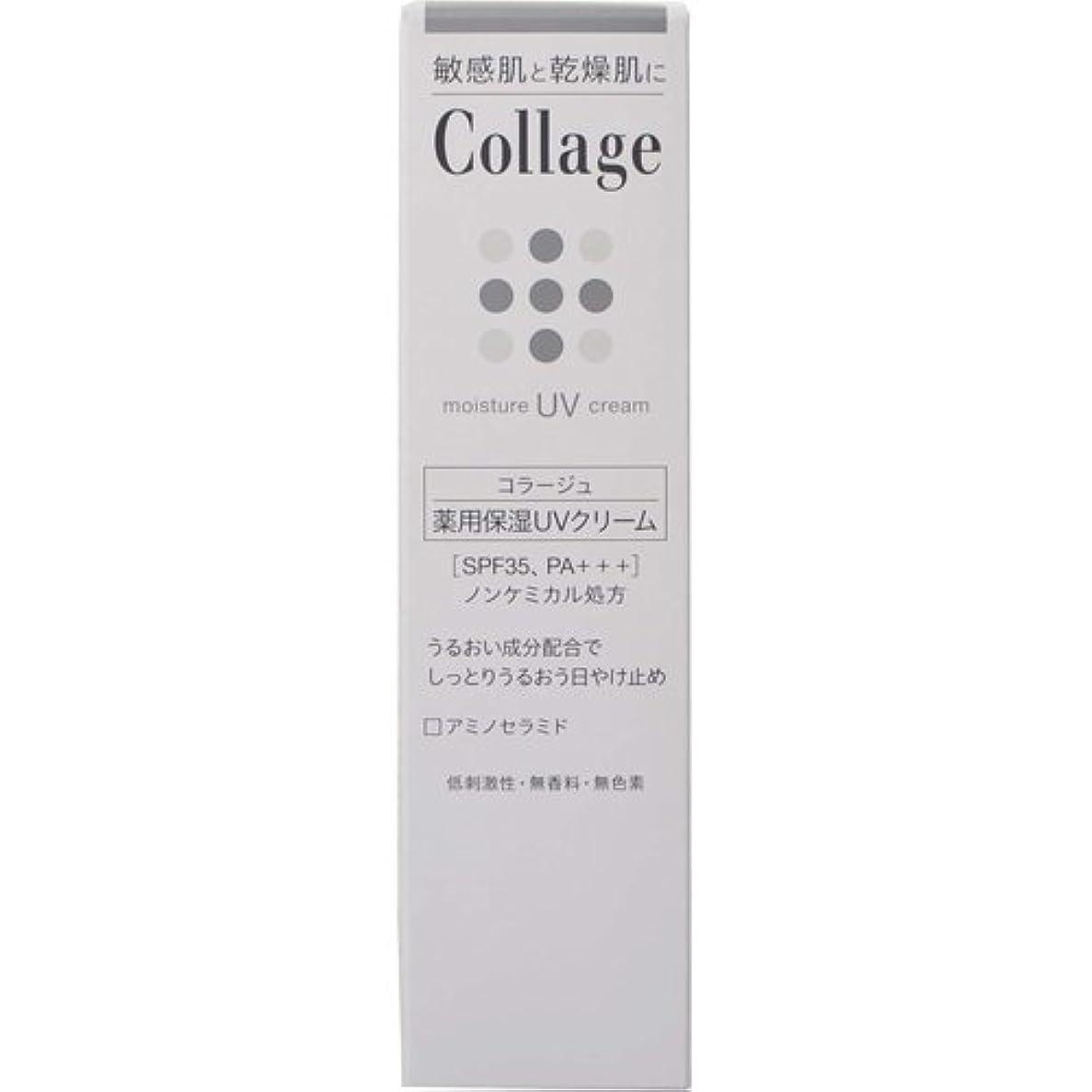入るむしゃむしゃ対コラージュ 薬用保湿UVクリーム 30g 【医薬部外品】