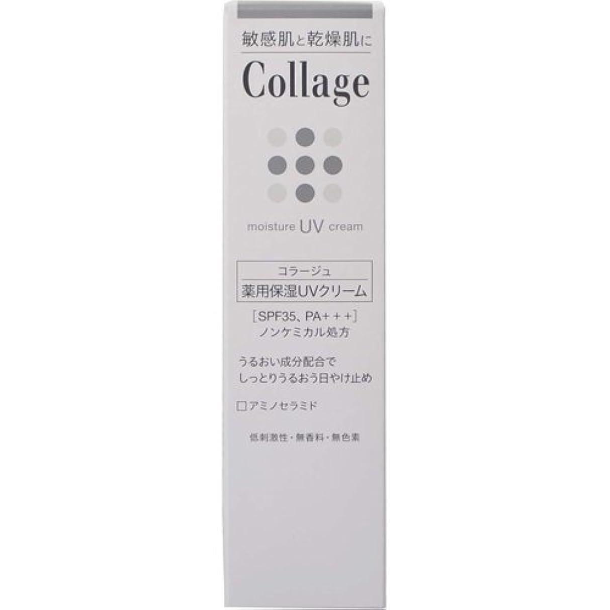 建築毎日世界的にコラージュ 薬用保湿UVクリーム 30g 【医薬部外品】