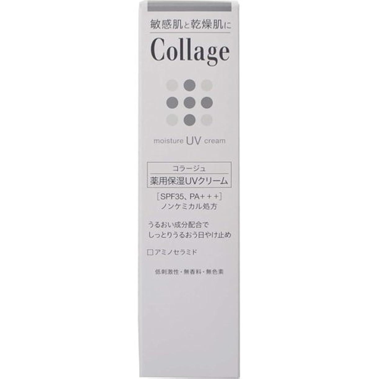 学校くすぐったいとしてコラージュ 薬用保湿UVクリーム 30g 【医薬部外品】