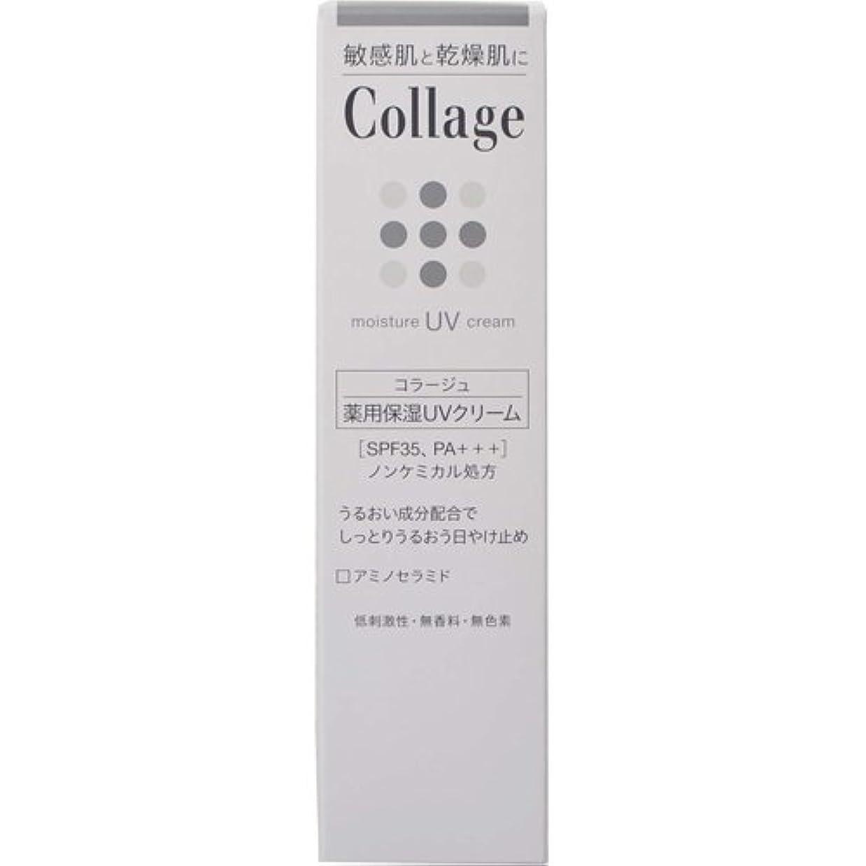 魅力的文言実装するコラージュ 薬用保湿UVクリーム 30g 【医薬部外品】