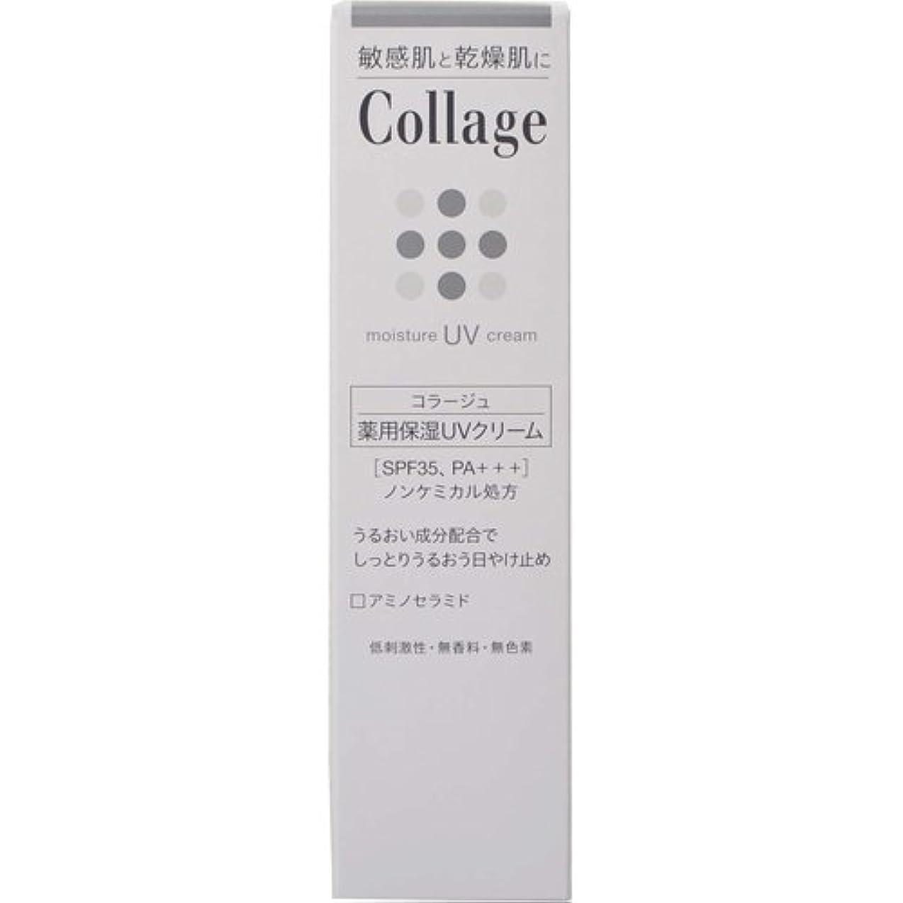 精通した関係する行為コラージュ 薬用保湿UVクリーム 30g 【医薬部外品】