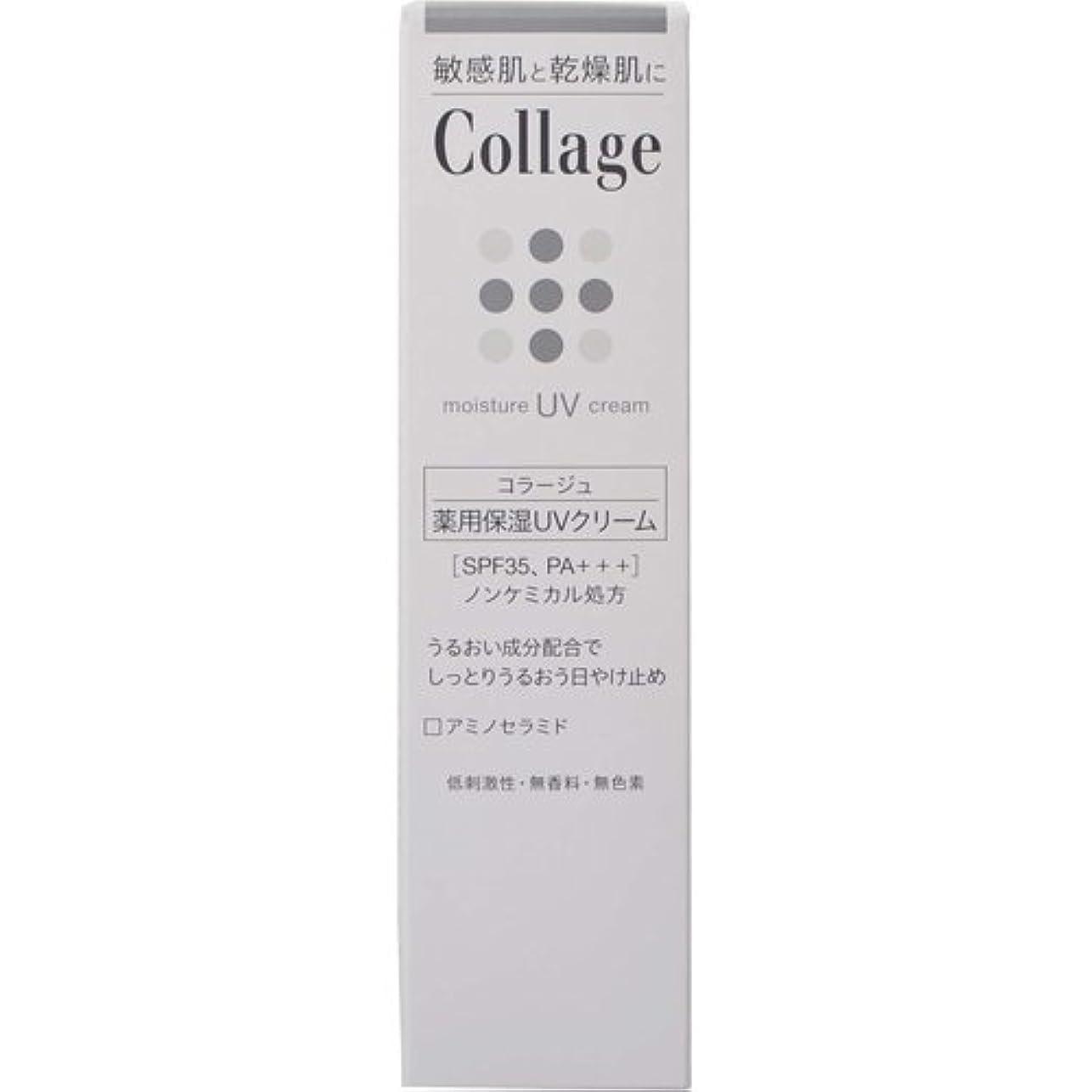 使用法地下鉄熟練したコラージュ 薬用保湿UVクリーム 30g 【医薬部外品】