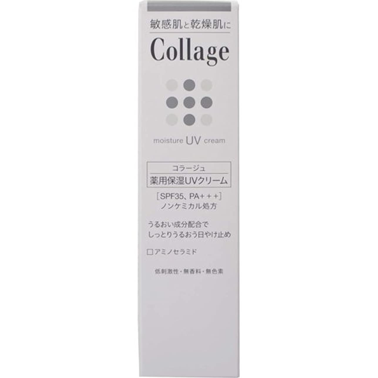 ソブリケットガロン特異なコラージュ 薬用保湿UVクリーム 30g 【医薬部外品】