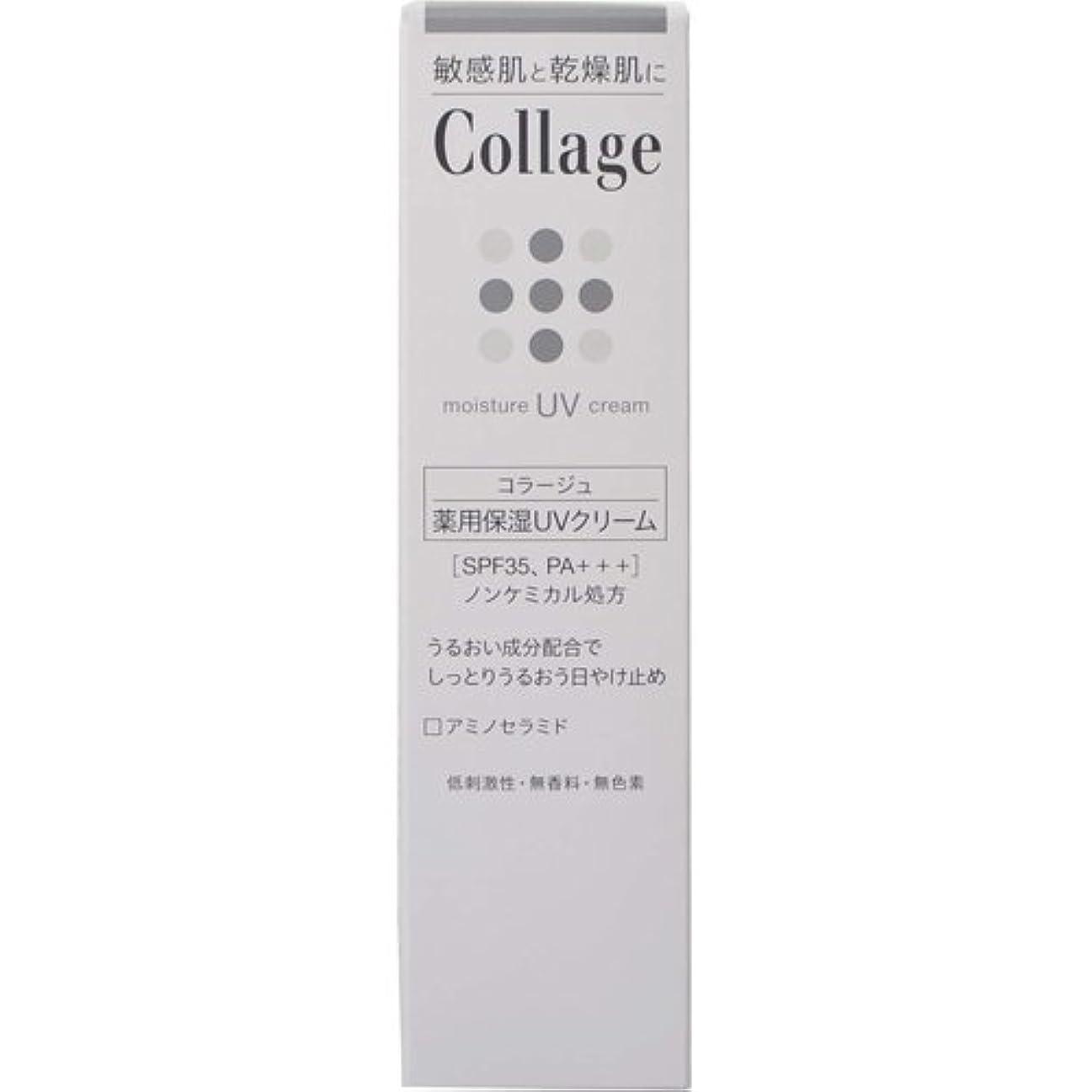 シンプルさ軸イベントコラージュ 薬用保湿UVクリーム 30g 【医薬部外品】