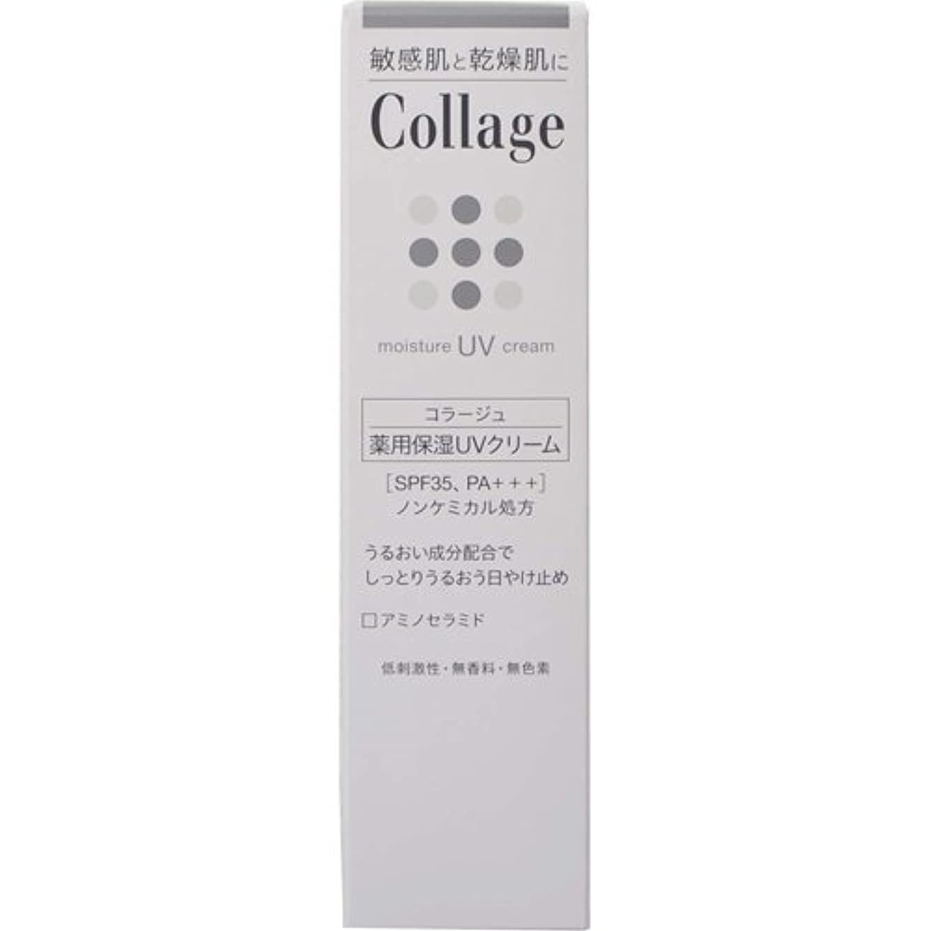 さておき速報気を散らすコラージュ 薬用保湿UVクリーム 30g 【医薬部外品】