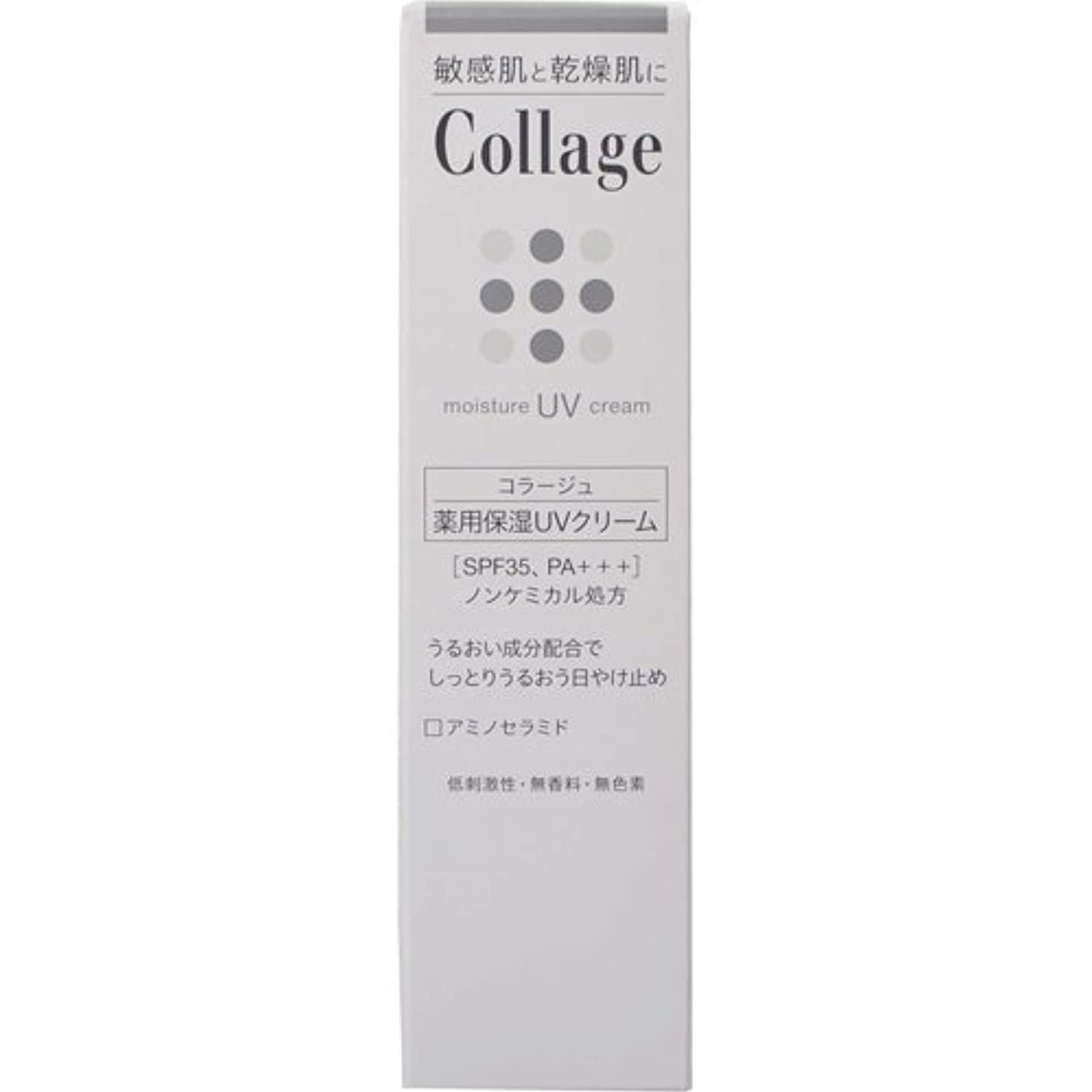 水分思いやり気づくなるコラージュ 薬用保湿UVクリーム 30g 【医薬部外品】