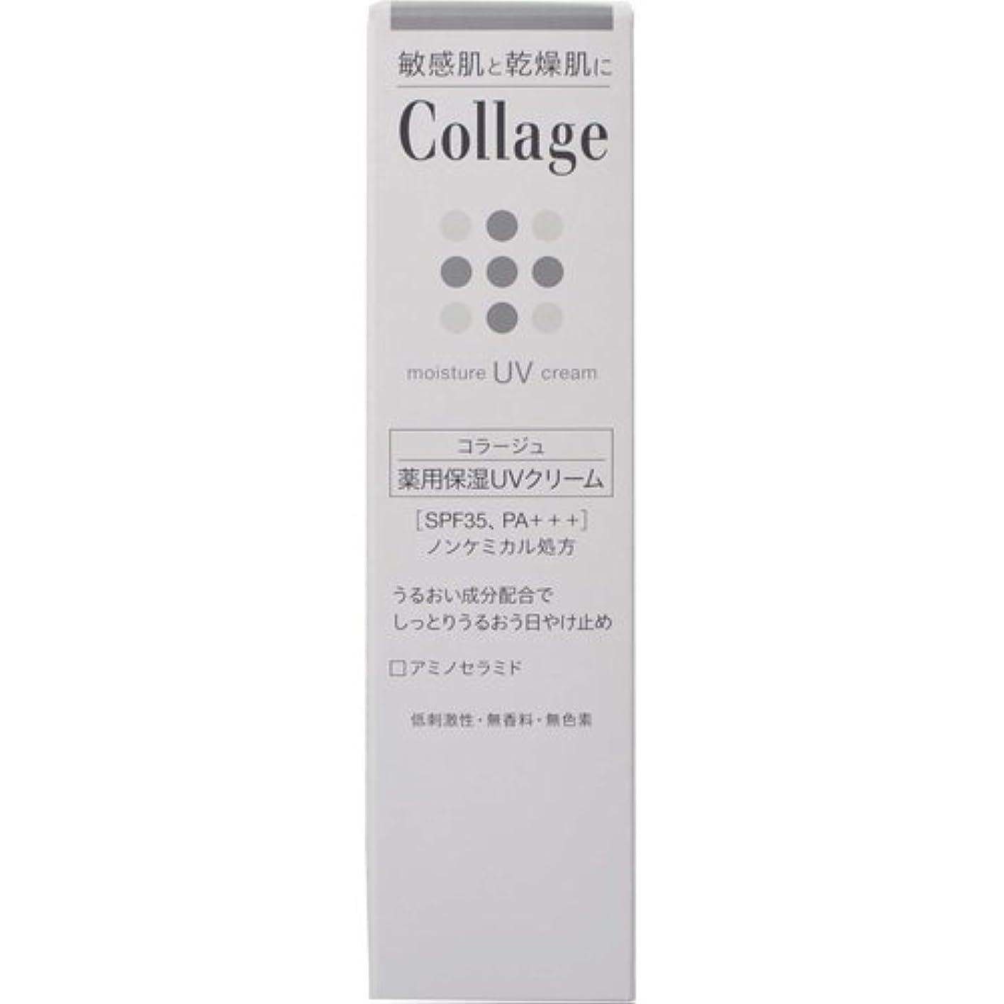 満足識別ライトニングコラージュ 薬用保湿UVクリーム 30g 【医薬部外品】