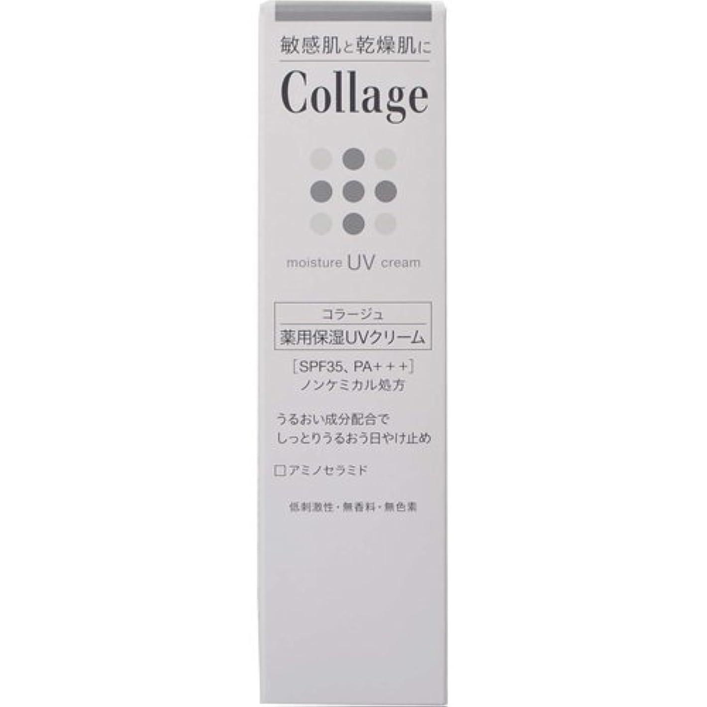 再び逆に暖炉コラージュ 薬用保湿UVクリーム 30g 【医薬部外品】