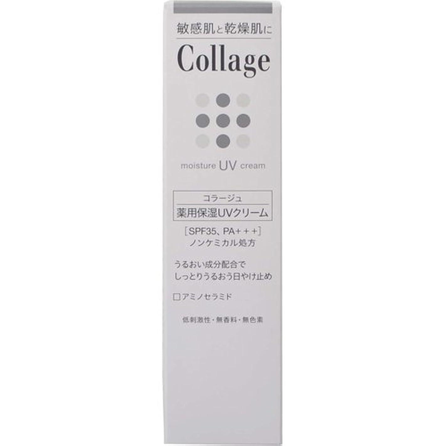 ブランデー進む遠えコラージュ 薬用保湿UVクリーム 30g 【医薬部外品】