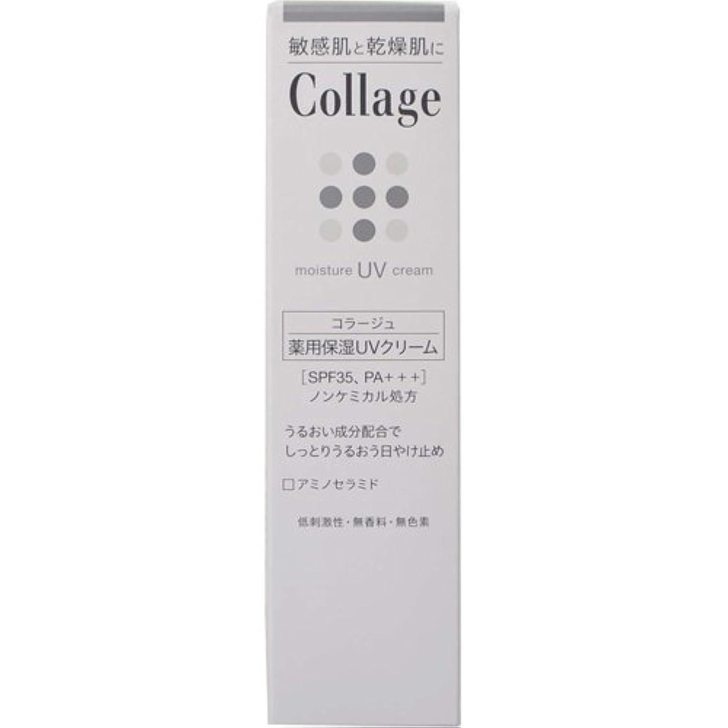 強打咽頭キーコラージュ 薬用保湿UVクリーム 30g 【医薬部外品】