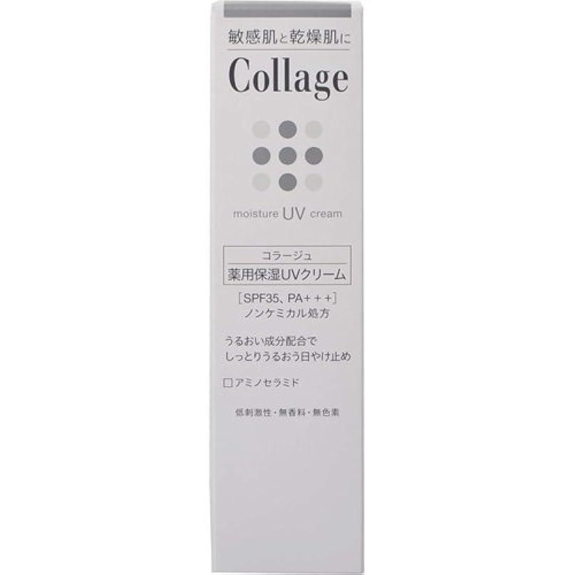 シングルペレグリネーション側コラージュ 薬用保湿UVクリーム 30g 【医薬部外品】